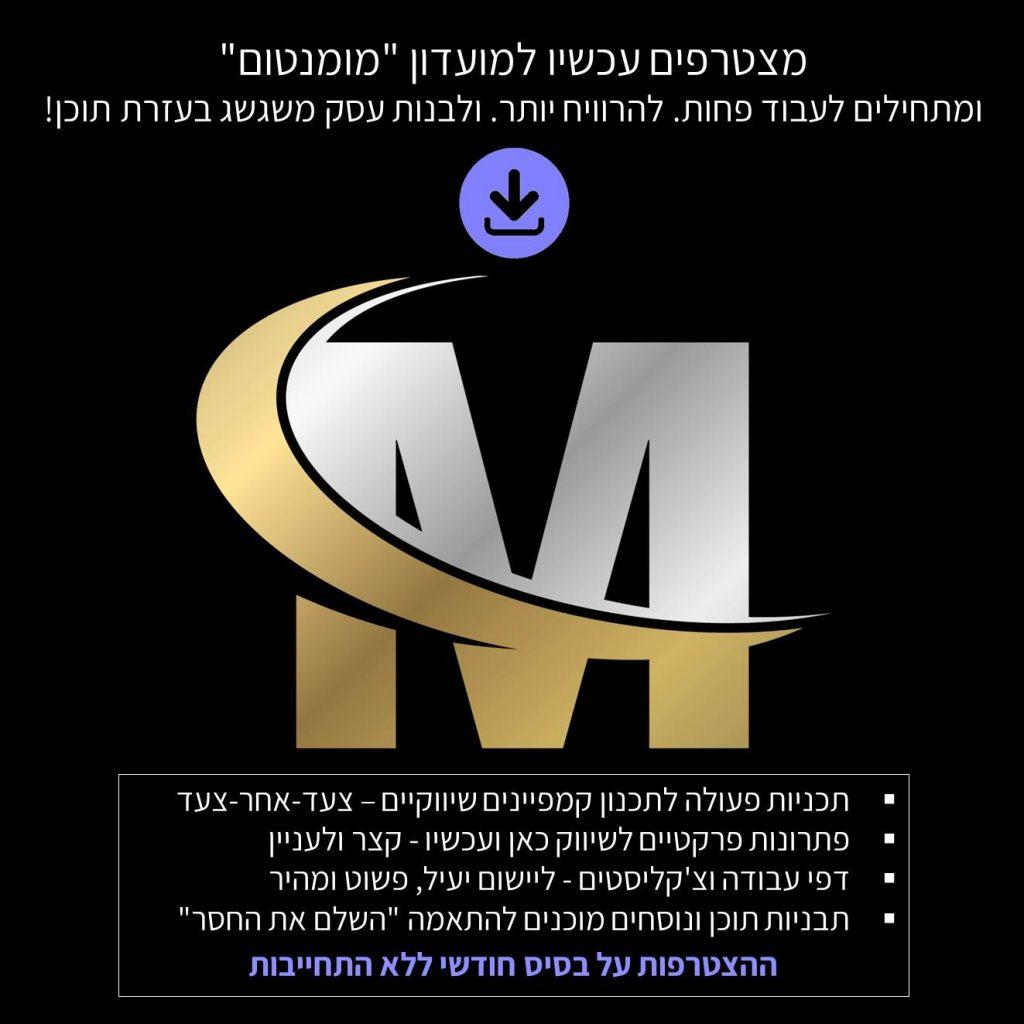 מומנטום - מודעה