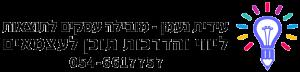 לוגו חדש עידית נעמן