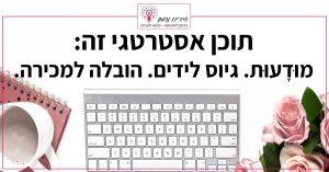כתיבת תוכן אסטרטגית