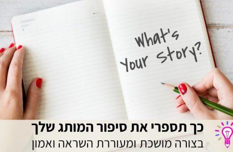 סטוריטלינג עסקי: כך תספרי את סיפור המותג שלך בצורה מושכת ומעוררת השראה ואמון