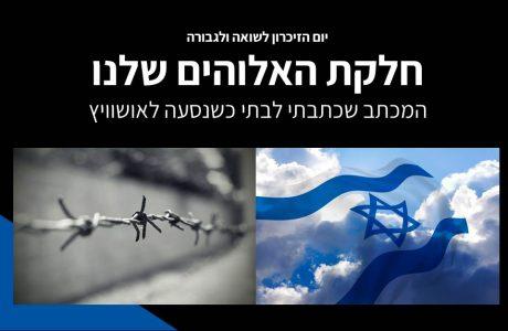 יום הזיכרון לשואה ולגבורה: חלקת האלוהים שלנו