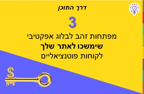 ניהול תוכן: 3 מפתחות זהב לבלוג אפקטיבי שימשכו לאתר שלך לקוחות פוטנציאליים