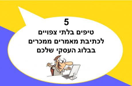 ניהול תוכן: 5 טיפים בלתי צפויים לכתיבת מאמרים ממכרים בבלוג העסקי שלכם