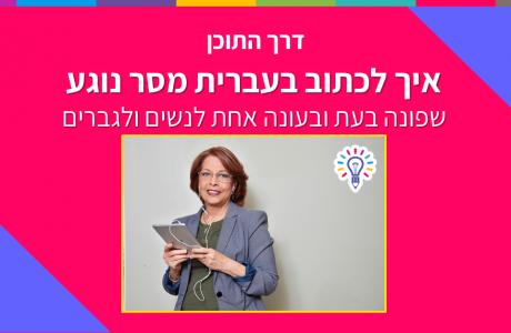 פנייה בעברית: איך לכתוב בעברית מסר בונה קשר שפונה גם לנשים וגם לגברים