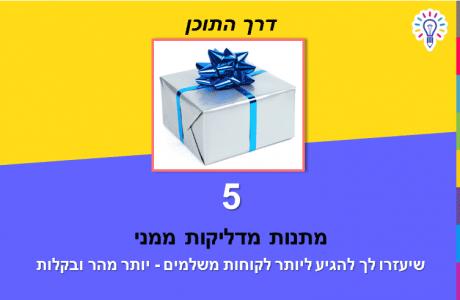 ניהול תוכן: 5 מתנות מדליקות ממני שיעזרו לך להגיע ליותר לקוחות משלמים – יותר מהר ובקלות