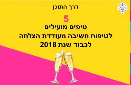 ניהול תוכן: 5 טיפים לטיפוח חשיבה מעודדת לכבוד שנת 2018