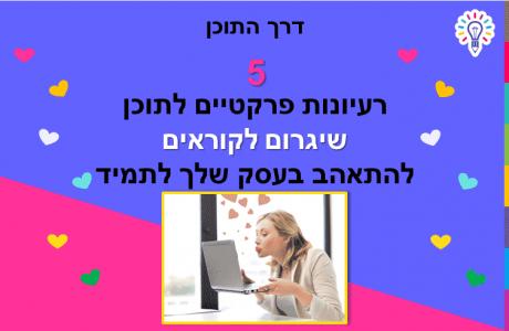 ניהול תוכן: 5 רעיונות פרקטיים לתוכן שיגרום לקוראים להתאהב בעסק שלך לתמיד